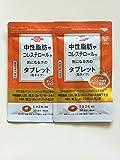 【2袋組】中性脂肪やコレステロールが気になる方のタブレット(粒タイプ)60粒【機能性表示食品】