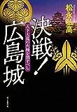 決戦!  広島城 天下大乱の火種を消すべし