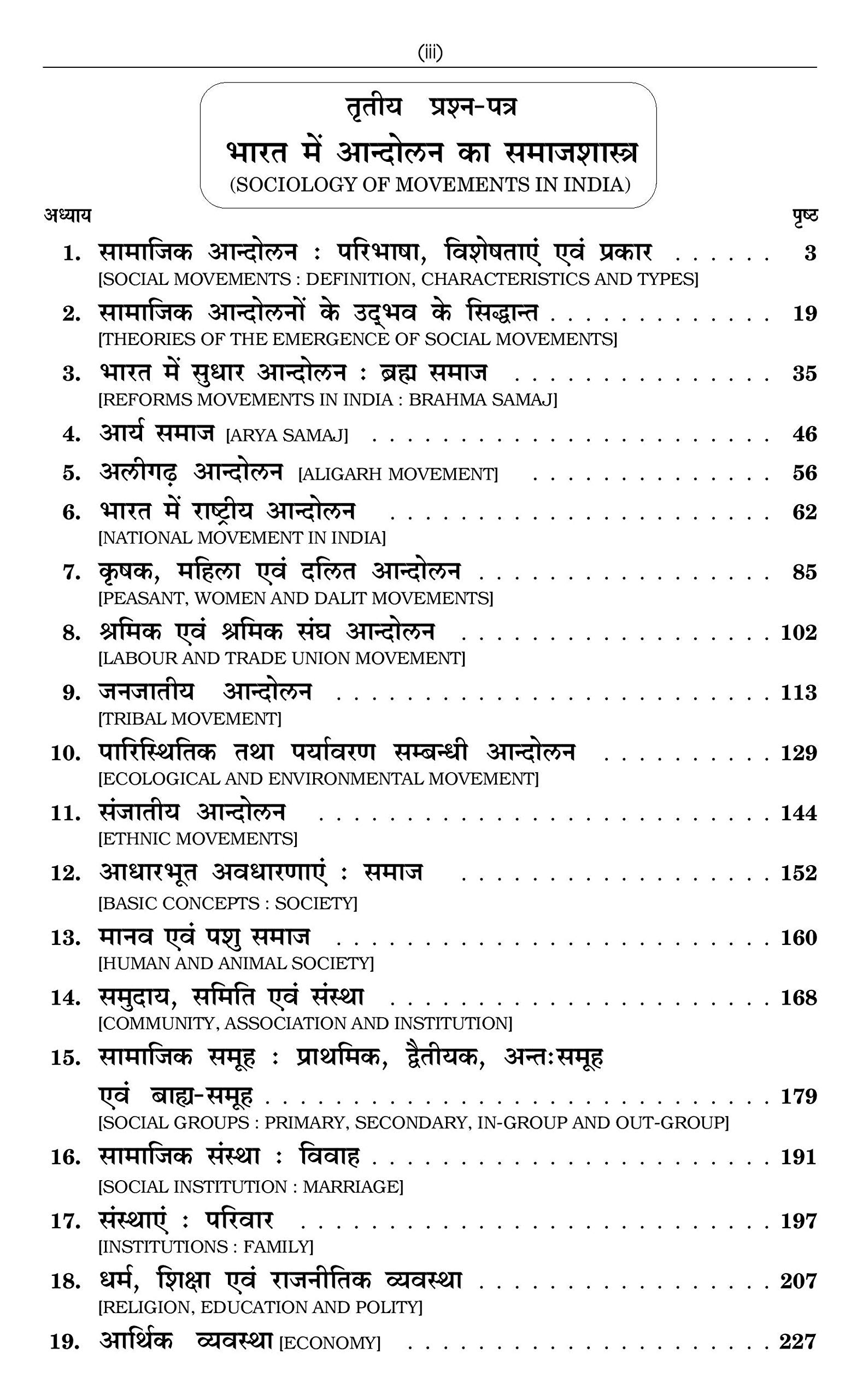 Buy समाजशास्त्र Sociology For B A III Year of