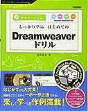 しっかり学ぶ はじめてのDreamweaverドリル CS6/CS5.5/CS5/CS4対応 (デザインドリル)