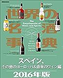 世界の名酒事典2016年版 スペイン、その他のヨーロッパ&南米のワイン編