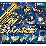 カプセルコレクション キラメッキ楽器#7 (全10種フルコンプセット)