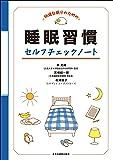 快適な眠りのための 睡眠習慣セルフチェックノート