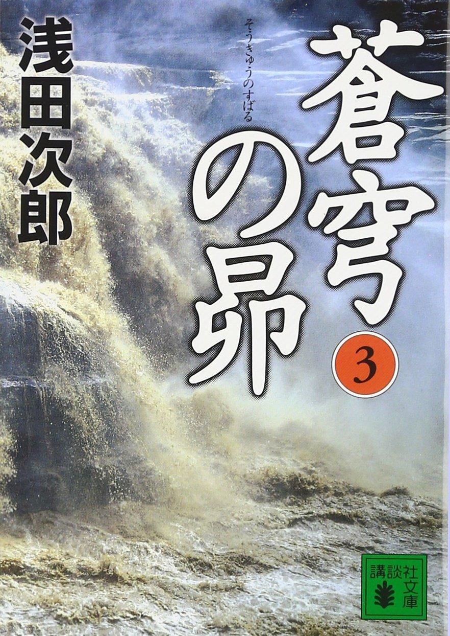 Download Subaru of Fafner (3) (Kodansha Paperback) (2004) ISBN: 4062748932 [Japanese Import] pdf epub