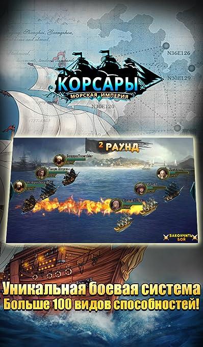 корсары морская империя коды