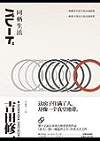 """同栖生活(《恶人》《怒》《横道世之介》作者的天才之作,日本读者""""爱疯了""""的小说)"""