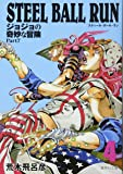 STEEL BALL RUN 4 ジョジョの奇妙な冒険 Part7 (集英社文庫 あ 41-60)