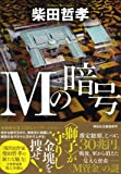 Mの暗号 (祥伝社文庫)