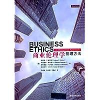 商业伦理学:管理方法