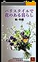 PARISUTAIRUDEHANANOARUKUSHI: OSHARENAIROAWASEDESENSUAPPU (Japanese Edition)