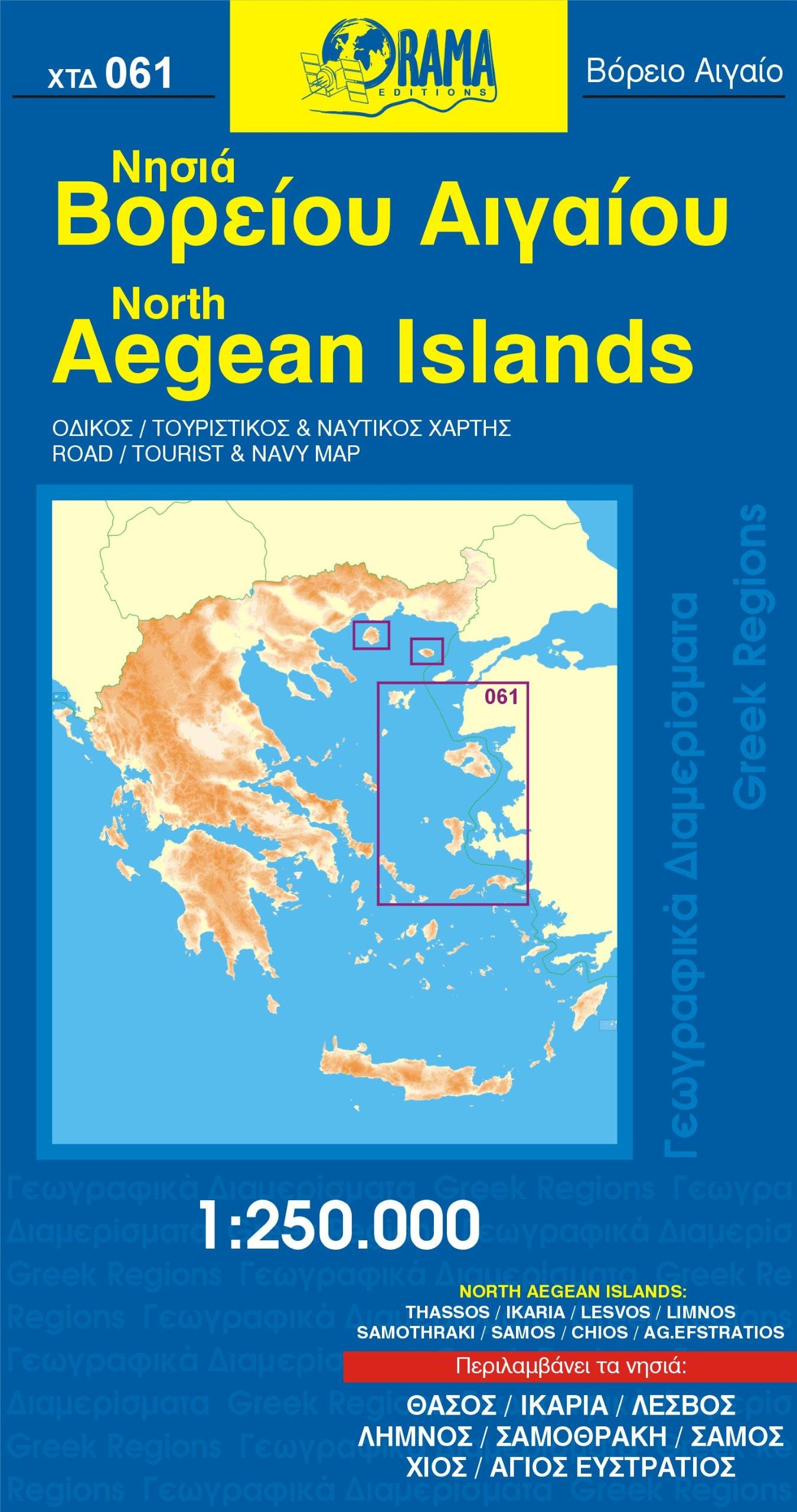 Aegean Islands North Orama 1 061 9789604482153 Amazon Com Books