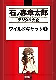 ワイルドキャット(1) (石ノ森章太郎デジタル大全)