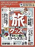 【完全ガイドシリーズ163】 トラベルグッズ完全ガイド (100%ムックシリーズ)
