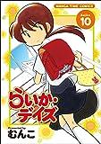 らいか・デイズ 10 (まんがタイムコミックス)