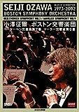 NHKクラシカル 小澤征爾 ボストン交響楽団 ベートーベン「交響曲 第7番」 マーラー「交響曲 第9番」 [DVD]