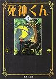 死神くん 6 (集英社文庫―コミック版)