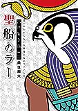 聖船のラー(1) (少年サンデーコミックス)