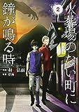 火葬場のない町に鐘が鳴る時(2) (ヤンマガKCスペシャル)