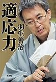適応力 (扶桑社BOOKS文庫)