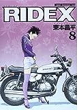 RIDEX vol.8 (Motor Magazine Mook)