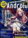 ファミ通App NO.030 Android (カドカワエンタメムック)