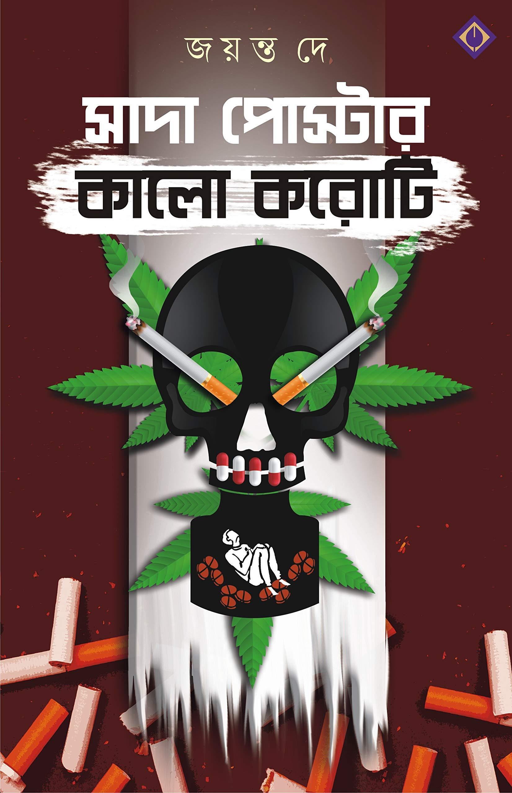 SADA POSTER KALO KOROTI   Bengali Book for Adults   Bangla Upanyas   Bengali Thriller About Drugs [Hardcover] JAYANTA DEY