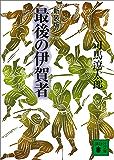新装版 最後の伊賀者 (講談社文庫)