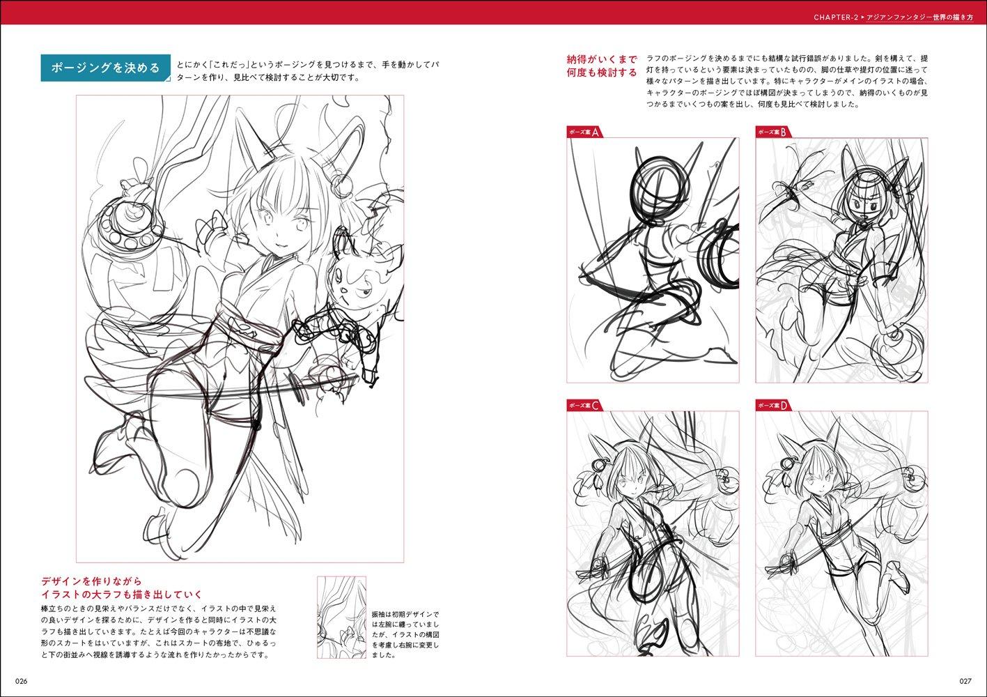 美しい幻想世界とキャラクターを描く 超描けるシリーズ 藤ちょこ 本