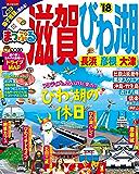 まっぷる 滋賀・びわ湖 長浜・彦根・大津'18