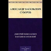 Александр Васильевич Суворов (Russian Edition)