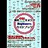 現代中国・台湾ミステリビギナーズガイドブック (風狂推理新書)