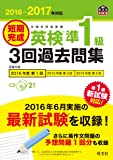 【CD2枚付】2016-2017年対応 短期完成 英検準1級3回過去問集 (旺文社英検書)