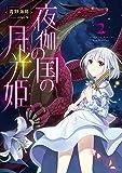 夜伽の国の月光姫2