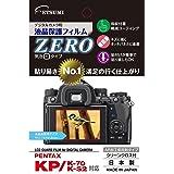 エツミ 液晶保護フィルム デジタルカメラ用液晶保護フィルムZERO PENTAX KP/K-70/K-S2対応 E-7336