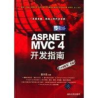 ASP.NET MVC4开发指南