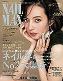 NAIL MAX(ネイル マックス) 2018年12月号[雑誌]