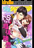 極上ハニラブ 2016年8月号【ドSすぎる身体検査】 [雑誌] (KATTS-L)