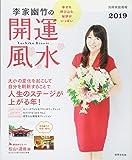 李家幽竹の開運風水2019 (別冊家庭画報)