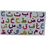 Magnetic Arabic Letter Alif Ba Ta H507 Jigsaw Peg Puzzle Teach Kid to Learn Quran Alphabet Islam Islamic Muslim Children Toy