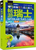 畅游瑞士(第2版)