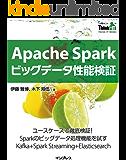 Apache Sparkビッグデータ性能検証 ThinkIT Books