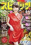 ビッグコミックスピリッツ 2018年 9/17 号 [雑誌]