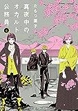 真夜中のオカルト公務員(6) (あすかコミックスDX)