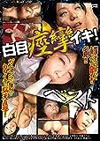 白目痙攣イキ! ベスト ドグマ [DVD]
