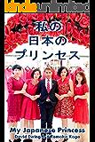 私の日本のプリンセス