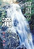 四国の滝めぐり