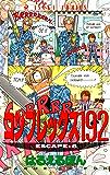 コンプレックス192(6) (あすかコミックス)