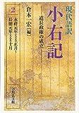 現代語訳 小右記 2: 道長政権の成立