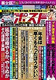 週刊ポスト 2019年 4月12日号 [雑誌]