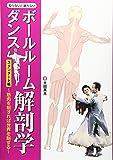 知らないと踊れない ボールルームダンス解剖学